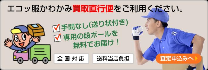 買取り査定申し込み〜エコッ服かわかみ買取直行便をご利用ください。